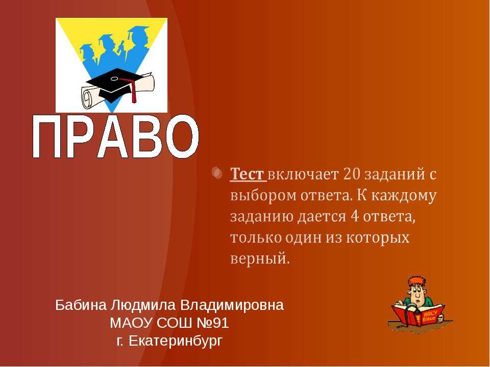 Бабина Людмила Владимировна МАОУ СОШ №91 г. Екатеринбург