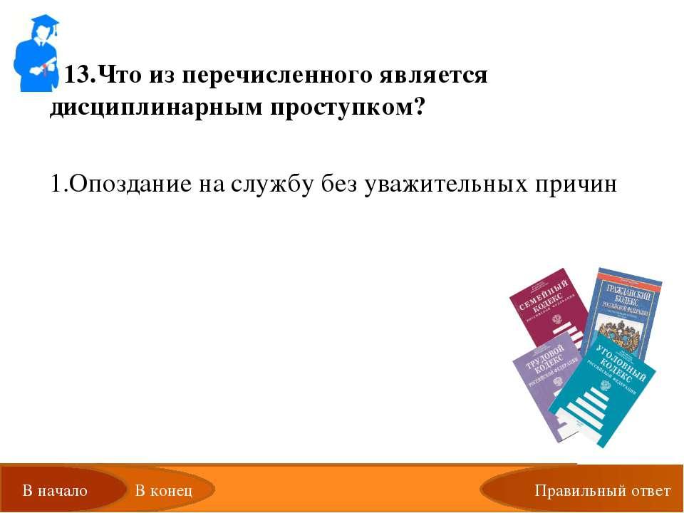 Правильный ответ 13.Что из перечисленного является дисциплинарным проступком?...