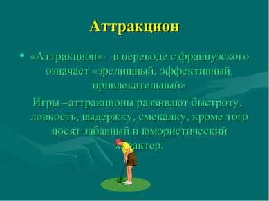 Аттракцион «Аттракцион»- в переводе с французского означает «зрелищный, эффек...