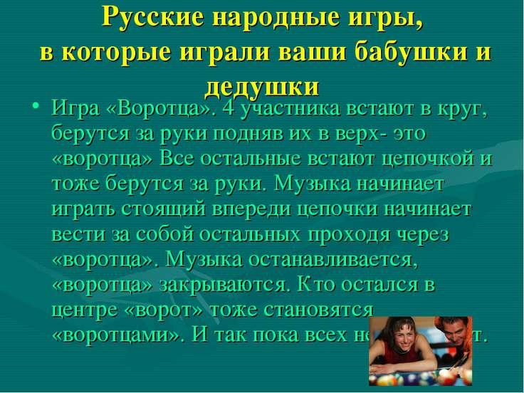 Русские народные игры, в которые играли ваши бабушки и дедушки Игра «Воротца»...