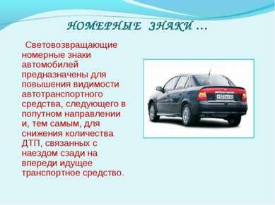 НОМЕРНЫЕ ЗНАКИ … Световозвращающие номерные знаки автомобилей предназначены д...