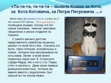 «Та-та-та, та-та-та – вышла Кошка за Кота, за Кота Котовича, за Петра Петрови...