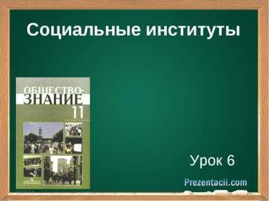 Социальные институты Урок 6 *