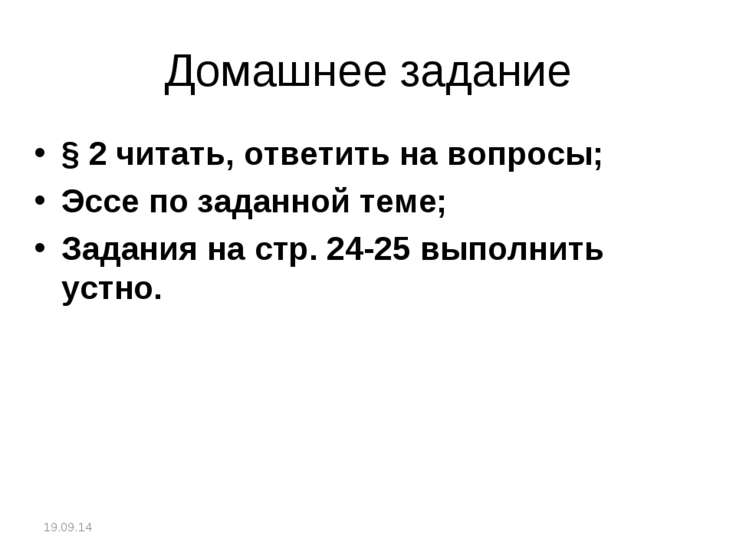 Домашнее задание § 2 читать, ответить на вопросы; Эссе по заданной теме; Зада...