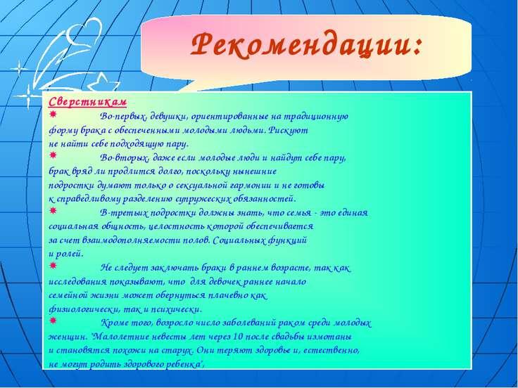 Сверстникам Во-первых, девушки, ориентированные на традиционную форму брака с...