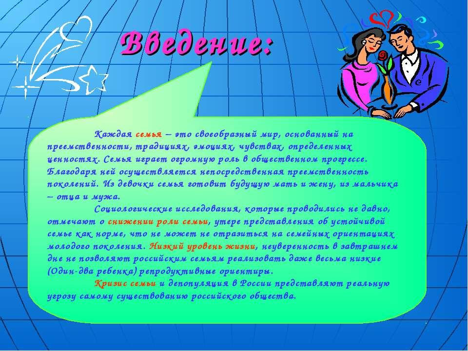 Введение: Каждая семья – это своеобразный мир, основанный на преемственности,...