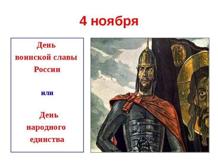 4 ноября День воинской славы России или День народного единства