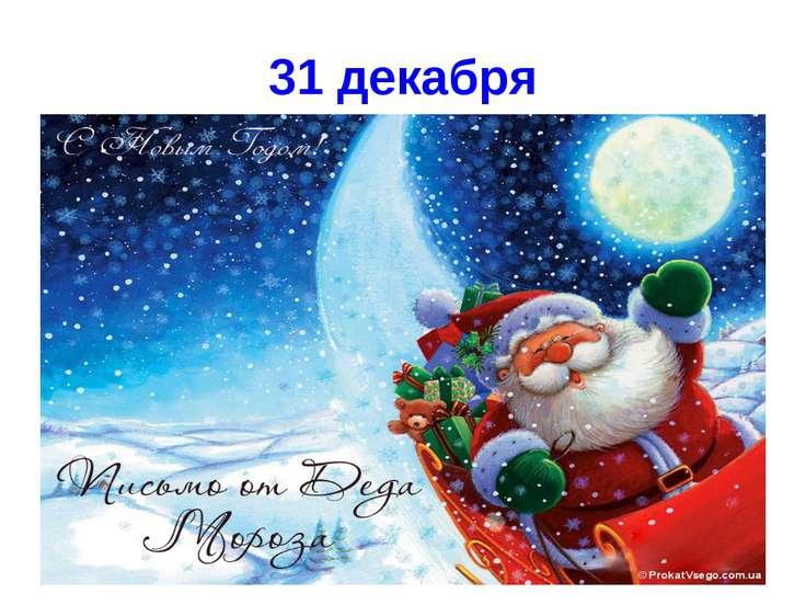 31 декабря