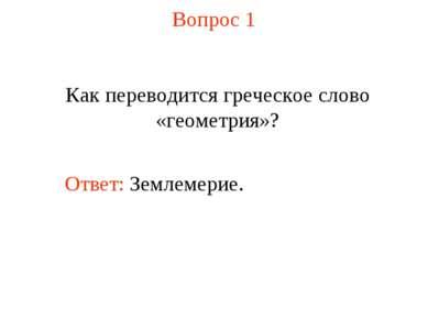 Вопрос 1 Как переводится греческое слово «геометрия»? Ответ: Землемерие.