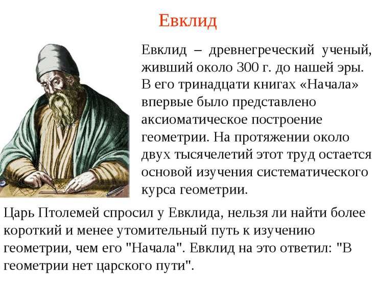 Евклид Евклид – древнегреческий ученый, живший около 300 г. до нашей эры. В е...