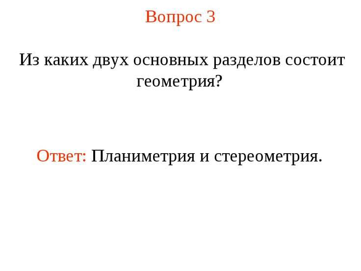 Вопрос 3 Из каких двух основных разделов состоит геометрия? Ответ: Планиметри...