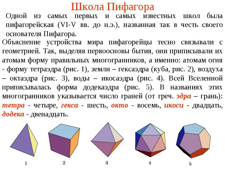 Школа Пифагора Одной из самых первых и самых известных школ была пифагорейска...