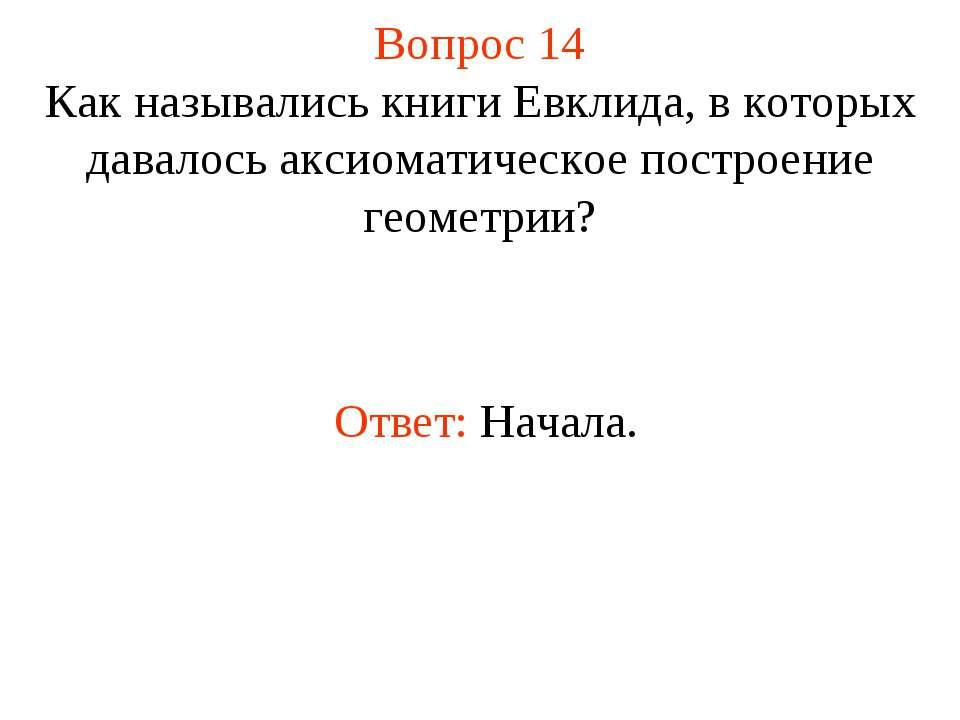 Вопрос 14 Как назывались книги Евклида, в которых давалось аксиоматическое по...