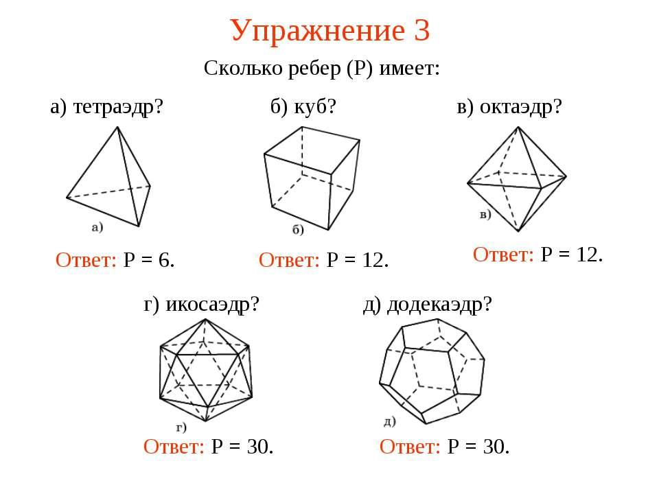 Упражнение 3 Сколько ребер (Р) имеет: Ответ: Р = 12. Ответ: Р = 12. Ответ: Р ...