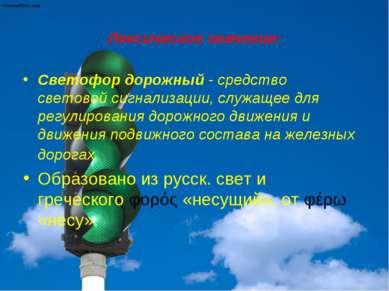 Лексическое значение: Светофор дорожный- средство световойсигнализации, слу...