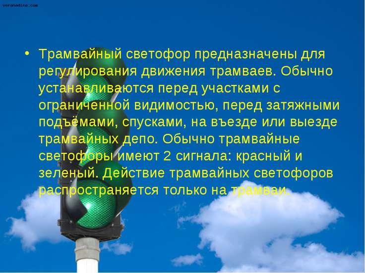 Трамвайный светофор предназначены для регулирования движения трамваев. Обычно...