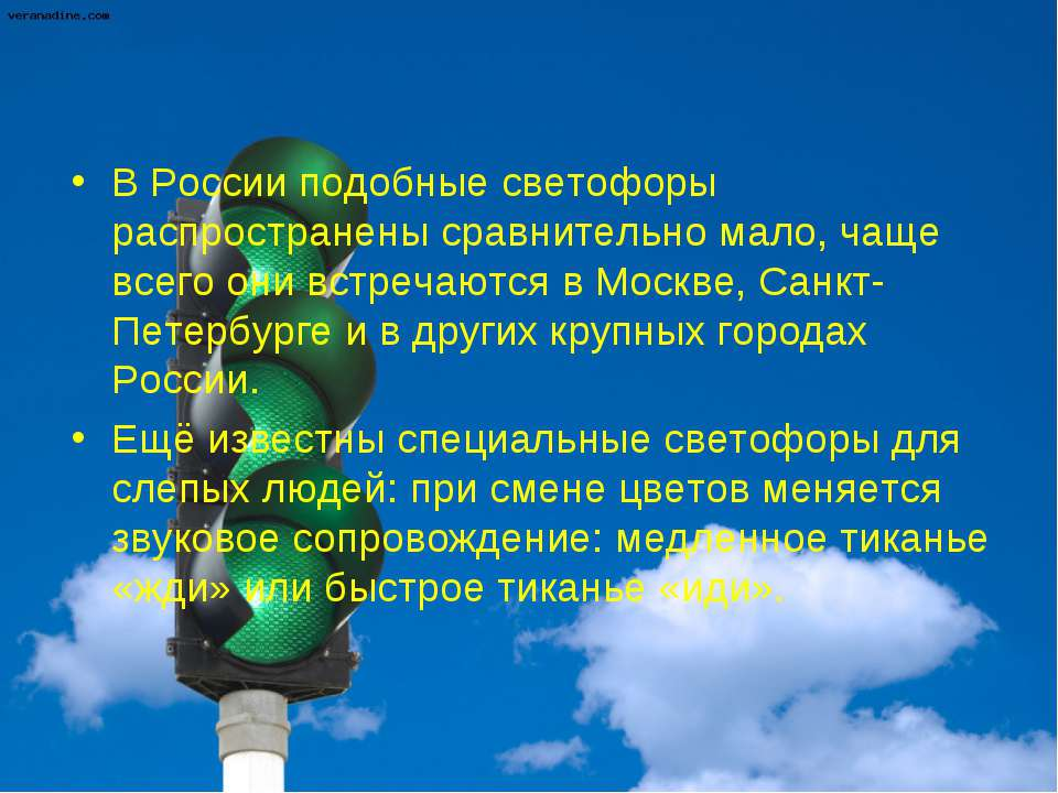 В России подобные светофоры распространены сравнительно мало, чаще всего они ...