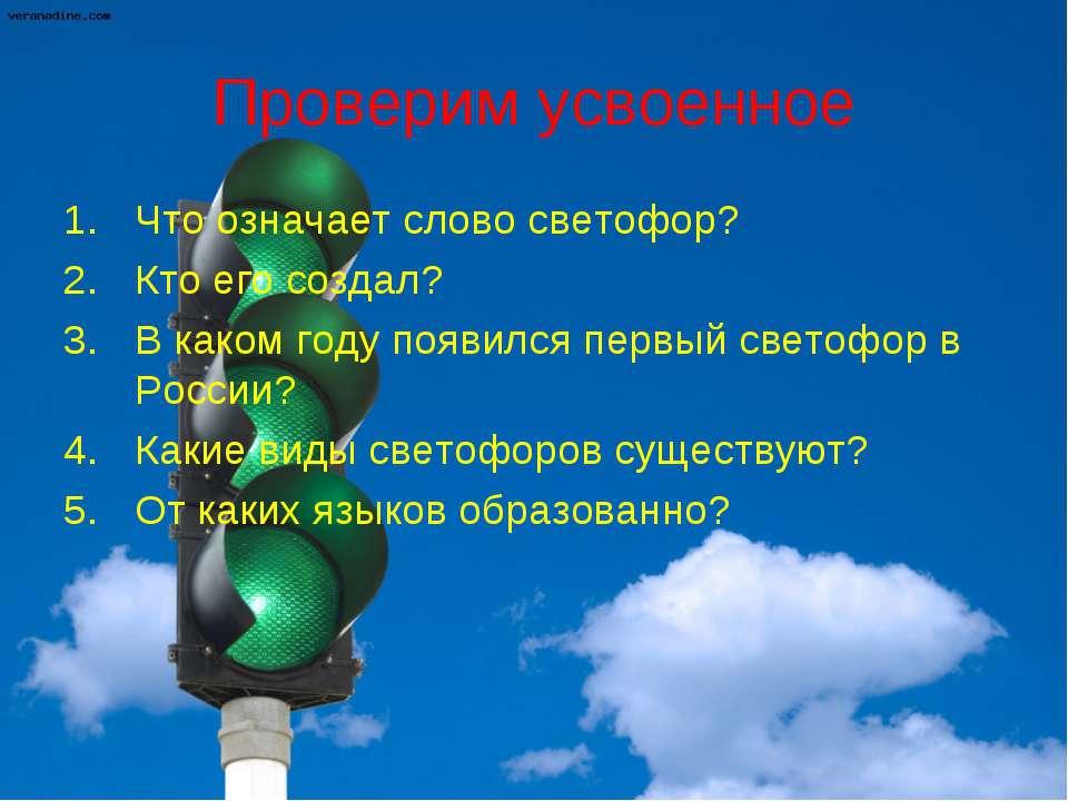 Проверим усвоенное Что означает слово светофор? Кто его создал? В каком году ...