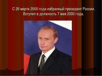 С 26 марта 2000 года избранный президент России. Вступил в должность 7 мая 20...