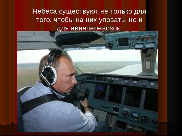 Небеса существуют не только для того, чтобы на них уповать, но и для авиапере...