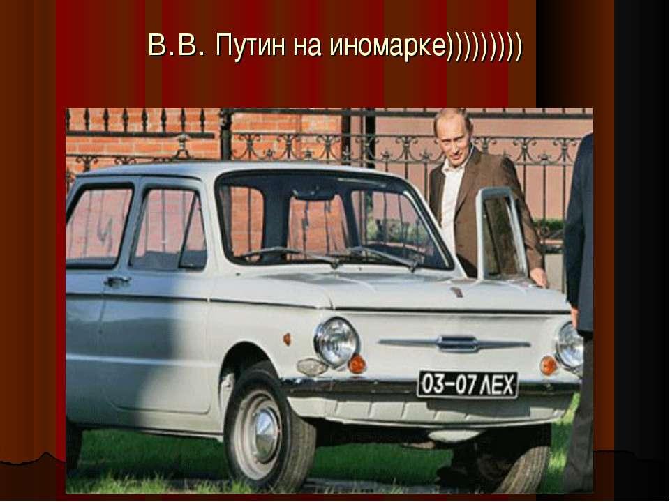 В.В. Путин на иномарке)))))))))