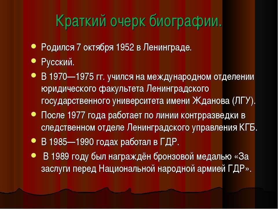 Краткий очерк биографии. Родился 7 октября 1952 в Ленинграде. Русский. В 1970...