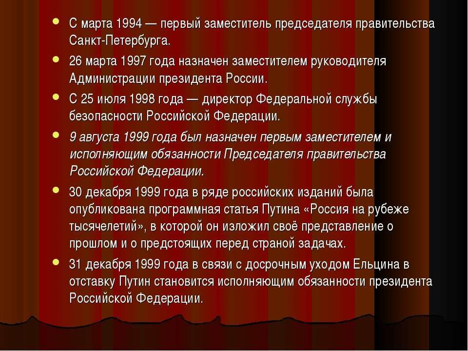 С марта 1994 — первый заместитель председателя правительства Санкт-Петербурга...