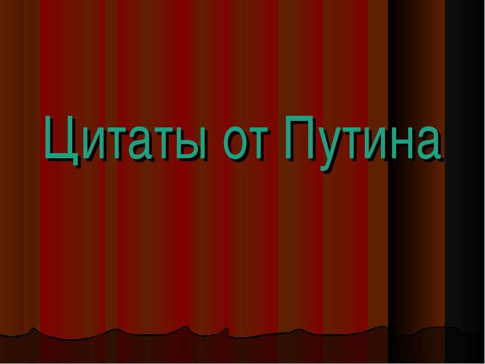 Цитаты от Путина