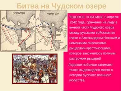 Битва на Чудском озере ЛЕДОВОЕ ПОБОИЩЕ 5 апреля 1242 года, сражение на льду в...