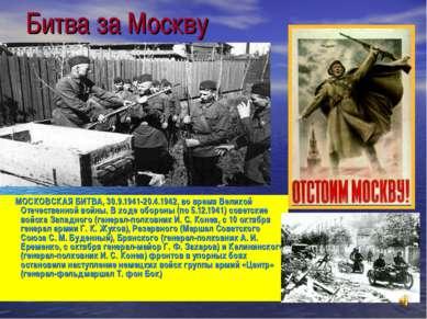 Битва за Москву МОСКОВСКАЯ БИТВА, 30.9.1941-20.4.1942, во время Великой Отече...