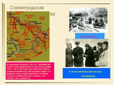 Сталинградская битва Так они начинали А так они закончили свой путь под Стали...