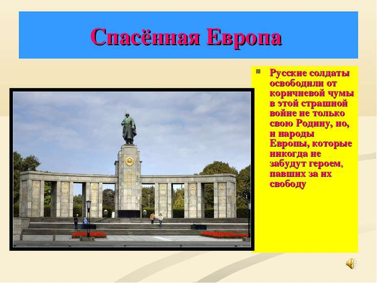 Спасённая Европа Русские солдаты освободили от коричневой чумы в этой страшно...