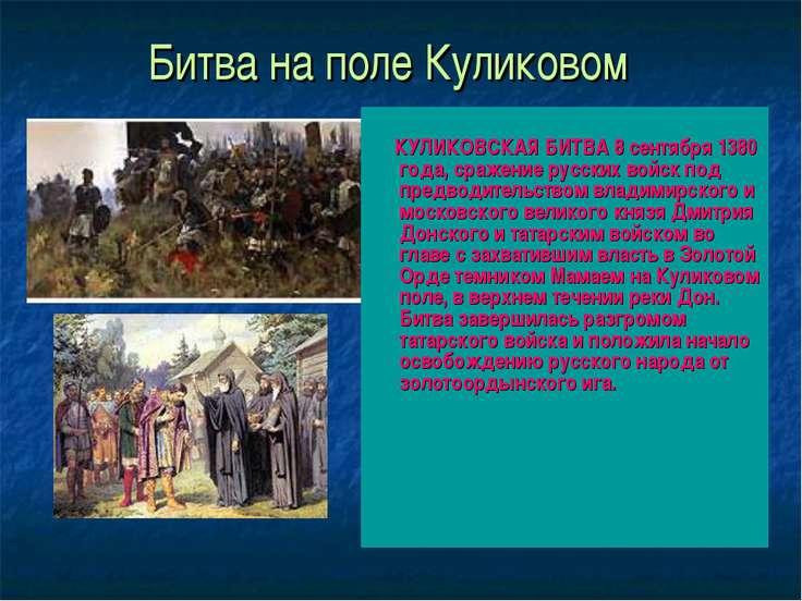 Битва на поле Куликовом КУЛИКОВСКАЯ БИТВА 8 сентября 1380 года, сражение русс...