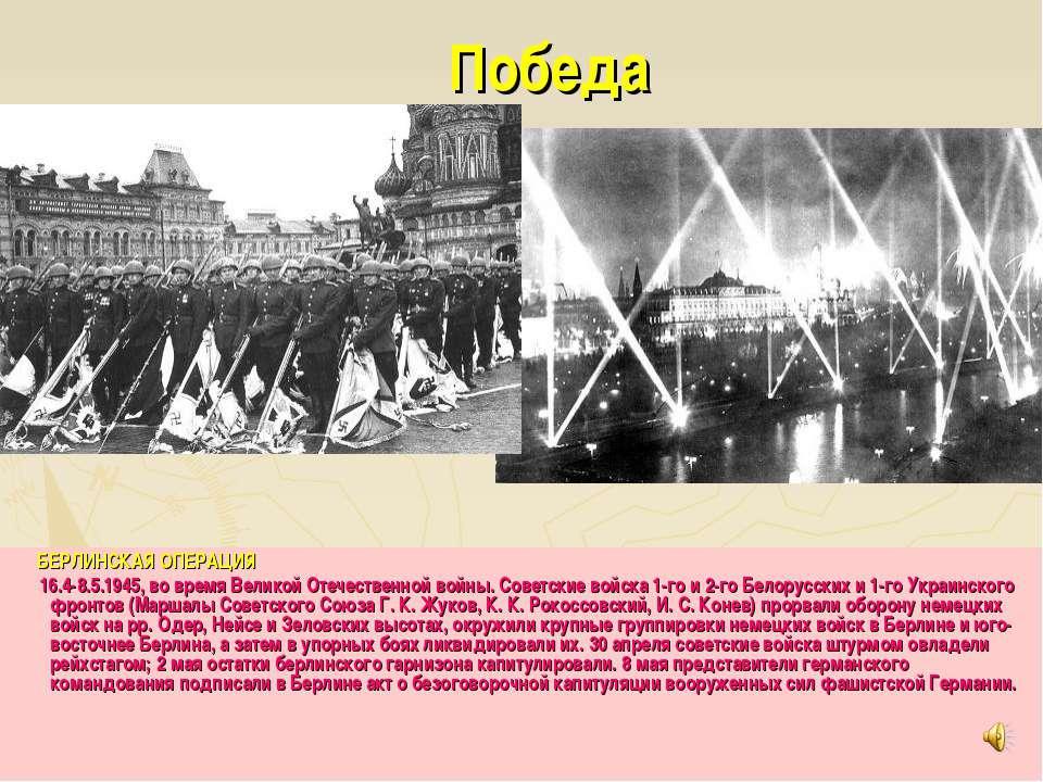 Победа БЕРЛИНСКАЯ ОПЕРАЦИЯ 16.4-8.5.1945, во время Великой Отечественной войн...