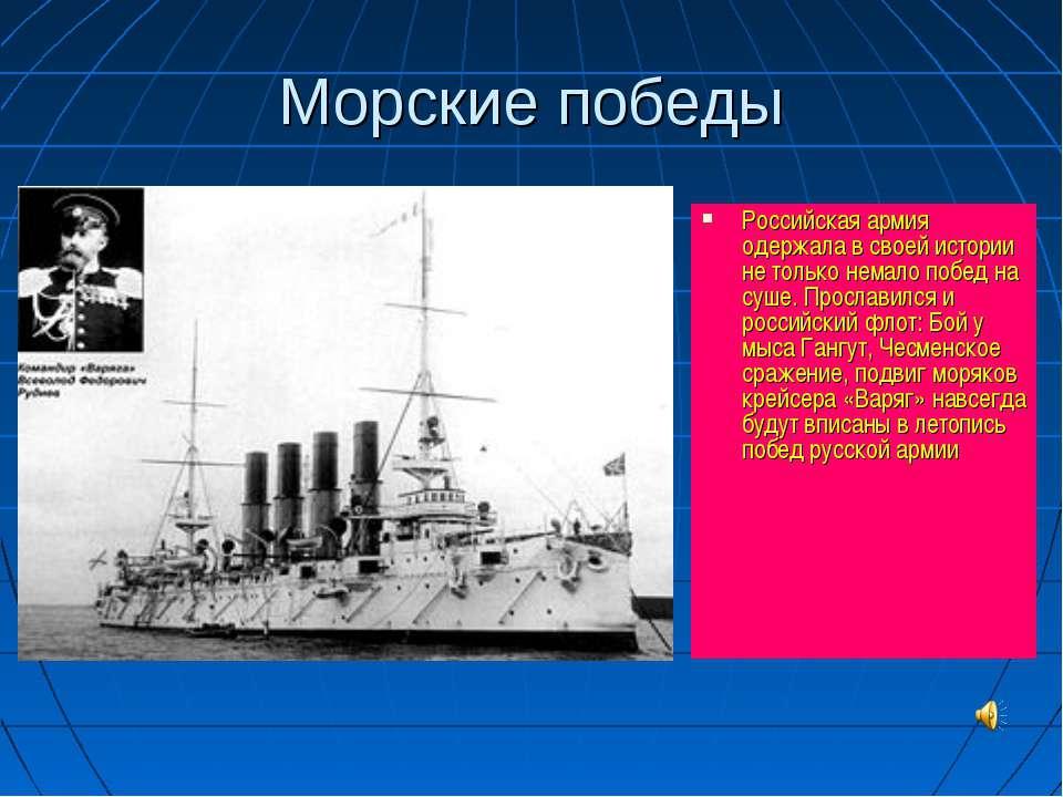 Морские победы Российская армия одержала в своей истории не только немало поб...