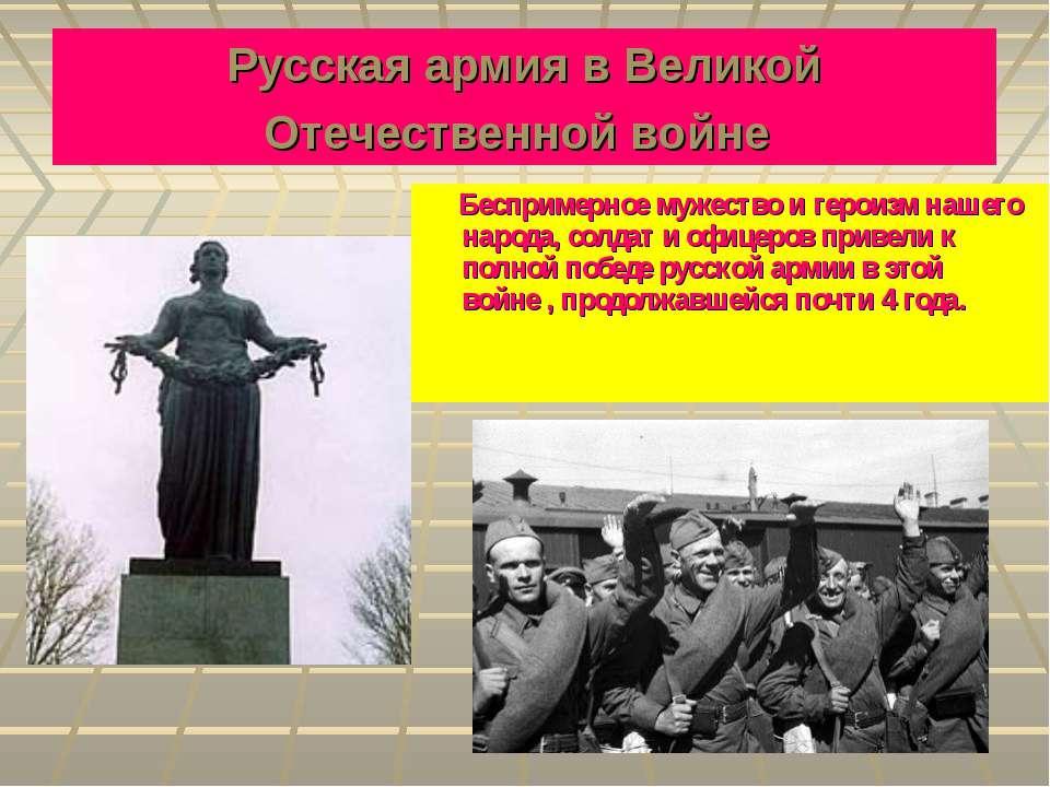 Русская армия в Великой Отечественной войне Беспримерное мужество и героизм н...