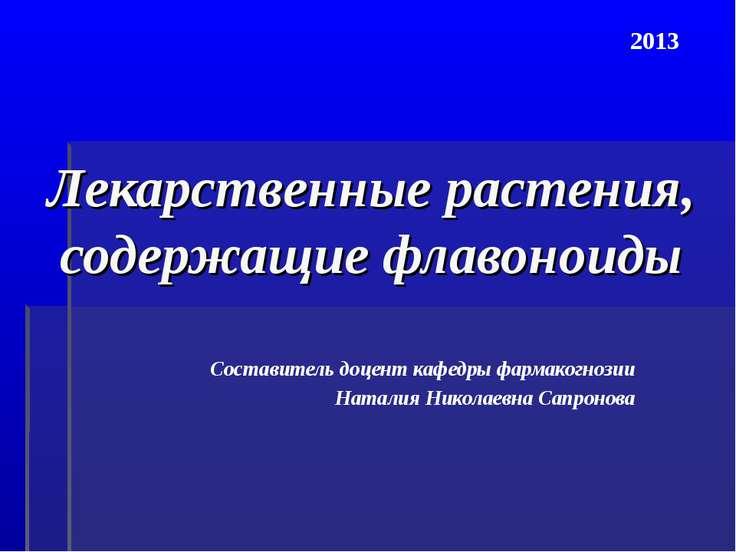 Лекарственные растения, содержащие флавоноиды Составитель доцент кафедры фарм...
