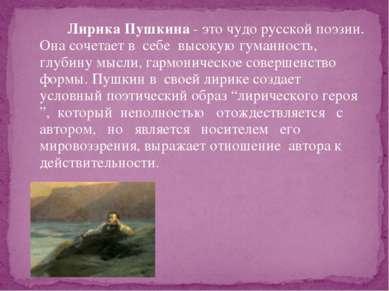Лирика Пушкина - это чудо русской поэзии. Она сочетает в себе высокую гуманно...