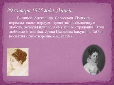 В лицее Александр Сергеевич Пушкин пережил свою первую, трепетно-возвышенную ...