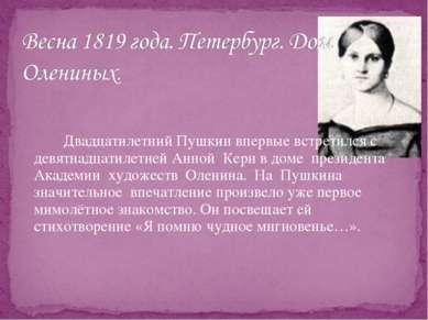 Двадцатилетний Пушкин впервые встретился с девятнадцатилетней Анной Керн в до...