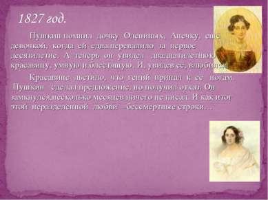Пушкин помнил дочку Олениных, Анечку, ещё девочкой, когда ей едва перевалило ...