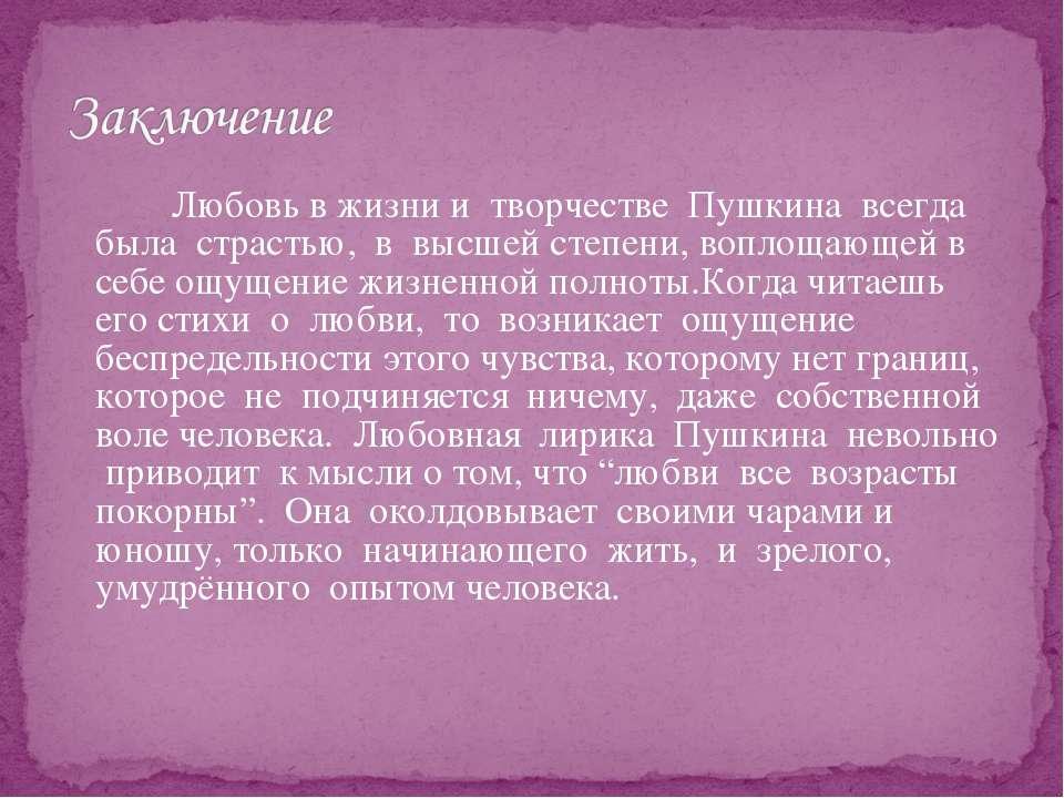 Любовь в жизни и творчестве Пушкина всегда была страстью, в высшей степени, в...