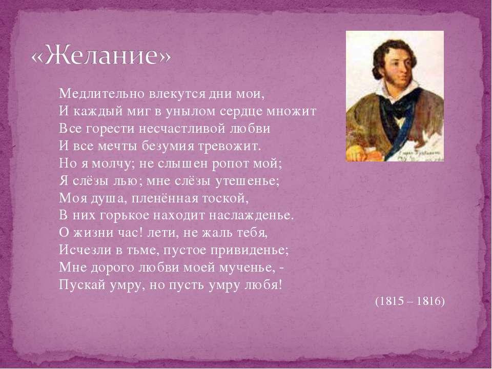 О чем стих желание пушкин