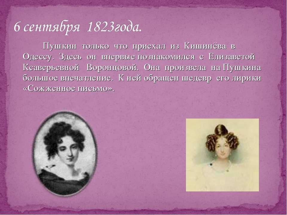Пушкин только что приехал из Кишинёва в Одессу. Здесь он впервые познакомился...
