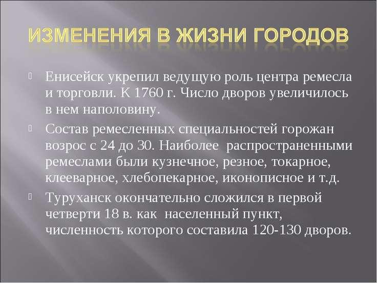 Енисейск укрепил ведущую роль центра ремесла и торговли. К 1760 г. Число двор...