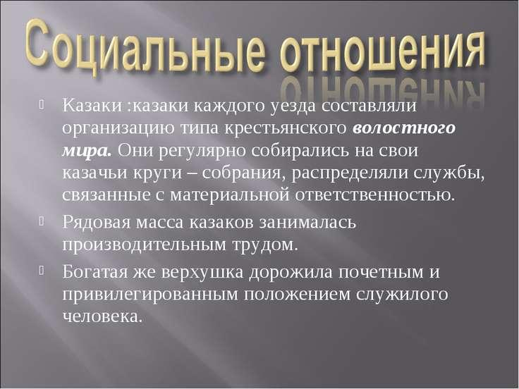 Казаки :казаки каждого уезда составляли организацию типа крестьянского волост...