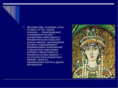 Моза ика (фр. mosaïque, итал. mosaico от лат. (opus) musivum — (произведение)...