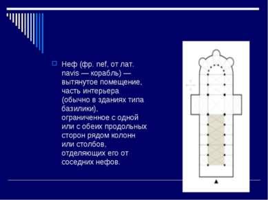 Неф (фр. nef, от лат. navis — корабль) — вытянутое помещение, часть интерьера...