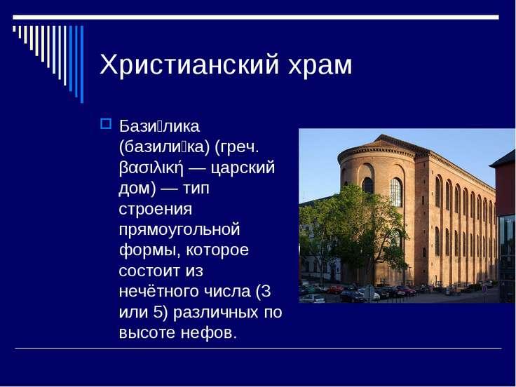Христианский храм Бази лика (базили ка) (греч. βασιλική — царский дом) — тип ...