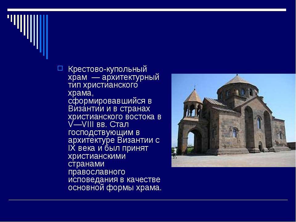 Крестово-купольный храм — архитектурный тип христианского храма, сформировавш...
